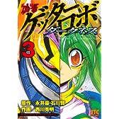 偽書ゲッターロボ ダークネス 3 (ジェッツコミックス)