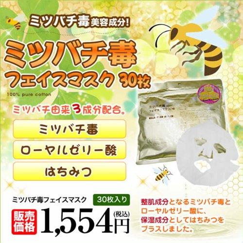 SPC ミツバチ毒フェイスマスク 30枚