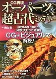 CG再現 オーパーツ&超古代ミステリー  (双葉社スーパームック)