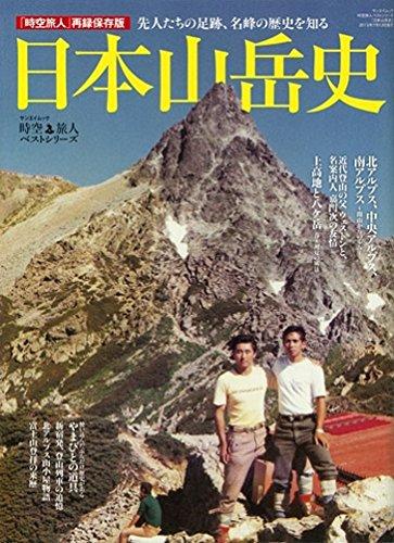 日本山岳史