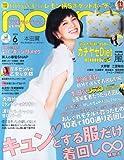 non・no(ノンノ) 2014年 6月号
