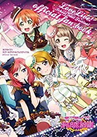 スクフェス official fan book