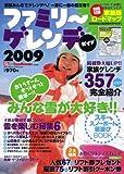 ファミリーゲレンデガイド2009 (ブルーガイド・グラフィック)