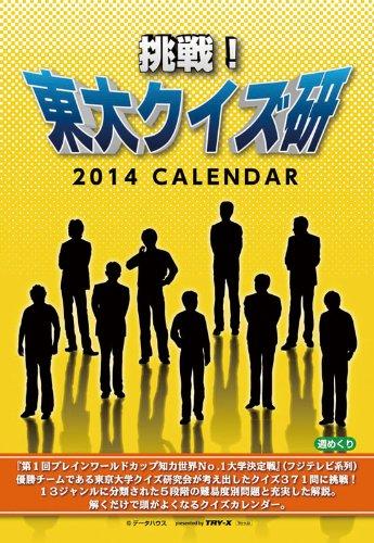 挑戦! 東大クイズ研 2014カレンダー