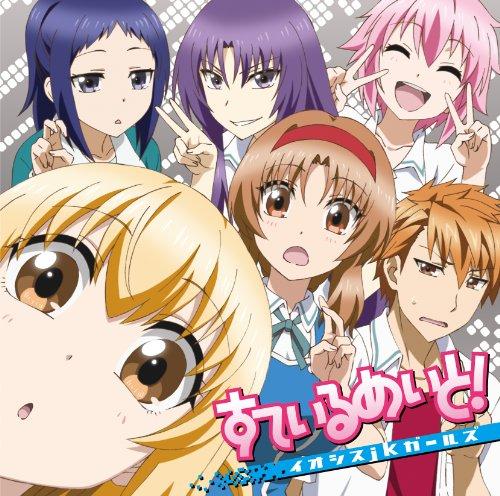 TVアニメ 「 ディーふらぐ!  」 オープニングテーマ 「 すているめいと!  」