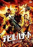 デビル・ハザード [DVD]