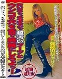おいコラっ、キモオヤジッ超汚いブーツとウンコの穴を舌で奇麗にしろよっ!2(GASC-01) [DVD]