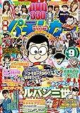 漫画パチンカー 2015年9月号 [雑誌]
