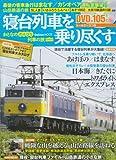 おとなののんびり列車の旅|寝台列車を乗り尽くす (Gakken Mook)
