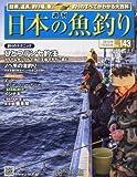 週刊 日本の魚釣り 2013年 7/3号 [分冊百科]