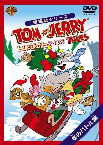 トムとジェリー テイルズ:冬のバトル編 [DVD]