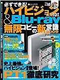 必ずできる!ハイビジョン&Blu-ray無限コピーの新常識 2009 (INFOREST MOOK PC・GIGA特別集中講座 303)