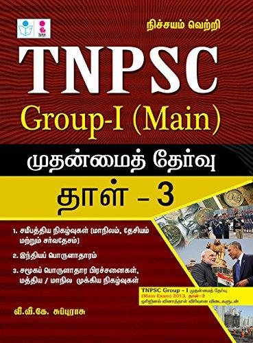 TNPSC Group 1 (Main) Paper 3 Exam Book (Tamil Medium)