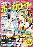 Gekkayoボーカロイドfan Vol.2 (ブティックムックno.956)