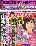 週刊女性 2014年 3/18号 [雑誌]