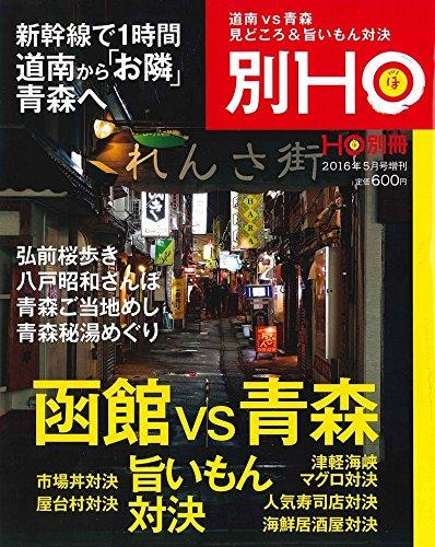 別HO(HO5月号増刊)函館vs青森 旨いもん対決