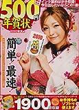 500円かんたん年賀状 2010寅年編 (LOCUS MOOK)