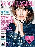 VOGUE GIRL No.8(ヴォーグ ジャパン2015年4月号増刊)