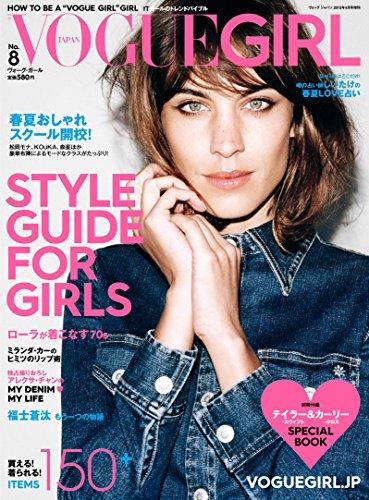 VOGUE girl 2015年No.8 大きい表紙画像