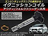 AP イグニッションコイル AUDI/VW汎用 07K905715D 純正互換 チェックランプの原因かも! AP-EC044