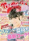 nicola (ニコラ) 2010年 07月号 [雑誌]