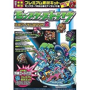 モンスターストライク攻略アイテムBOOK 2【本書限定ダウンロード特典付き】