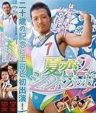 夏恋シンドバッド2 [DVD]