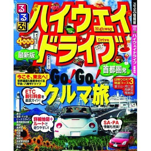 るるぶハイウェイドライブ 首都圏発 (目的シリーズ)