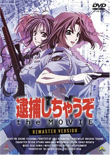 逮捕しちゃうぞ the MOVIE リマスター版 [DVD]