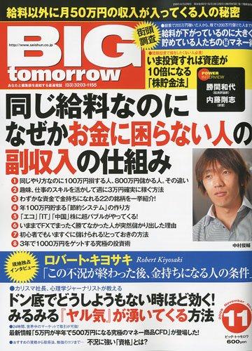 BIG tomorrow (ビッグ・トゥモロウ) 2009年 11月号 [雑誌]