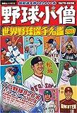 野球小僧 世界野球選手名鑑2007