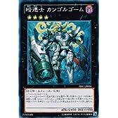 遊戯王 PRIO-JP054-SP 《暗遷士カンゴルゴーム》 Super