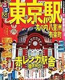 るるぶ東京駅 丸の内 八重洲 有楽町 (国内シリーズ)の画像