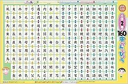 漢字 4年生で習う漢字 : 裏表紙を表示 表紙を表示