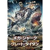 メガ・シャークVSグレート・タイタン [DVD]
