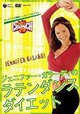 ジェニファー・ガラーディのラテンダンス・ダイエット ~キレイになる簡単レッスン・プログラム~ [DVD]