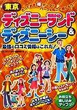 東京ディズニーランド&ディズニーシー最強の口コミ情報はこれだ!―とっておき得データでパークを丸ごと楽しもう!