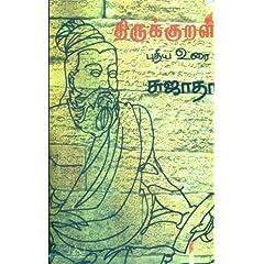 Thirukural Puthiya Urai