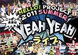 Hello! Project 2011 SUMMER ~ ニッポンの未来は YEAH YEAH ライブ ~ [DVD]