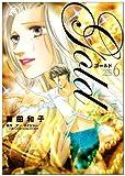 ゴールド 6 (フラワーコミックススペシャル)