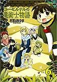 コーセルテルの竜術士物語 (6) (IDコミックス ZERO-SUMコミックス) (IDコミックス ZERO-SUMコミックス)