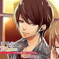 Love on Ride~通勤彼氏 Vol.2 九条虎太郎出演声優情報