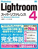 Photoshop Lightroom 4 スーパーリファレンス for Windows & Macintosh