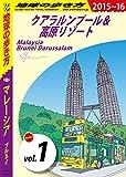 地球の歩き方 D19 マレーシア ブルネイ 2015-2016 【分冊】 1 クアラルンプール&高原リゾート