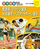 柔道家・マラソン選手・水泳選手・バスケットボール選手―スポーツの仕事〈3〉 (職場体験完全ガイド)