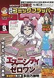 COMIC FLAPPER (コミックフラッパー) 2010年 09月号 [雑誌]