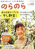 のらのら 2015年 09 月号 [雑誌]