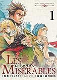 LES MISERABLES 1 (ゲッサン少年サンデーコミックススペシャル)