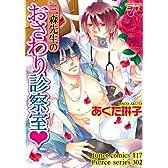 三森先生のおさわり診察室 (ジュネットコミックス ピアスシリーズ)