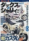 まるごと一冊ダックス&シャリィvol.2 ([雑誌]: ダートスポーツ5月号増刊)